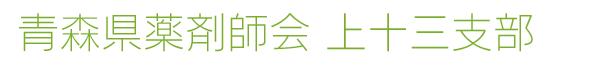 青森県薬剤師会上十三支部